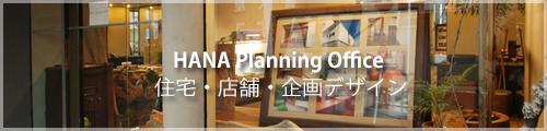 HANA Planning Office